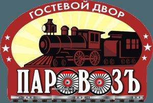 """Первый хостел в Бийске — Гостевой двор """"Паровоз"""""""